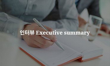 인터뷰 Executive summary