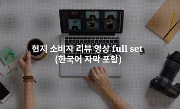 현지 소비자 리뷰 영상 full set (한국어 자막 포함)